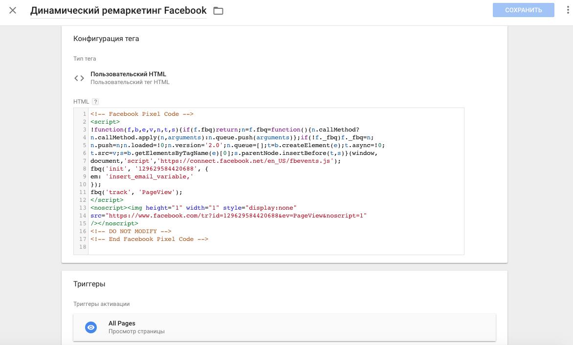 Тег GTM с пикселем FaceBook для динамического ремаркетинга