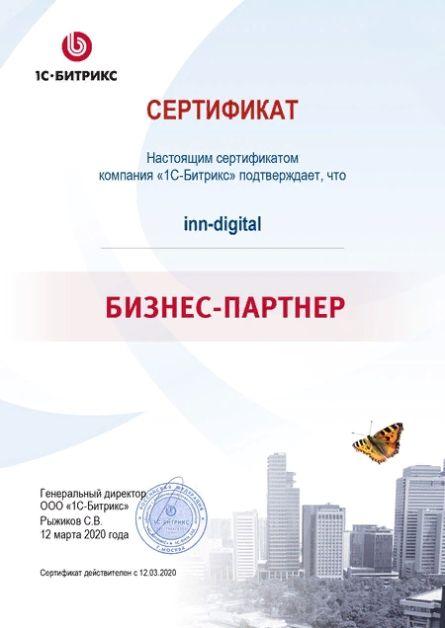 Сертификат бизнес-партнёра Битрикс