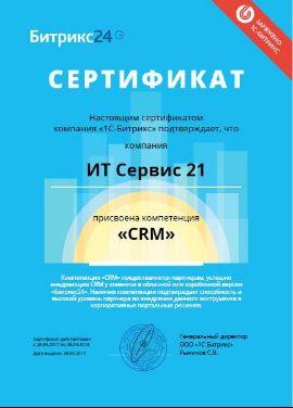 Компетенция CRM Битрикс24