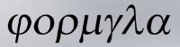 BTL агентство ФОРМУЛА