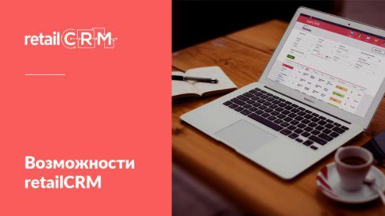 retailCRM внедряем crm erp bpm систему