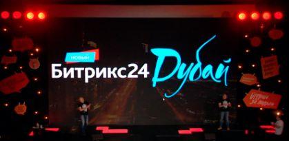 обновления в Битрикс24 Дубай