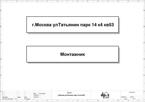 Проект монтажных работ
