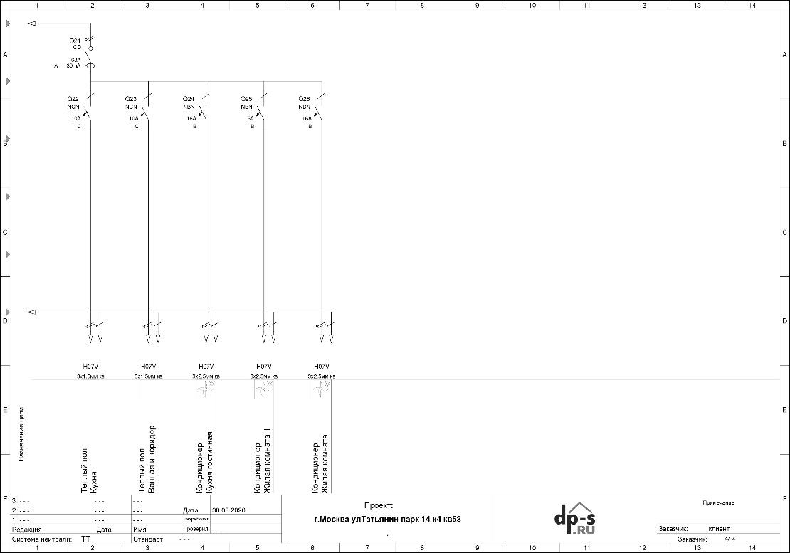 Пример проекта монтажных работ