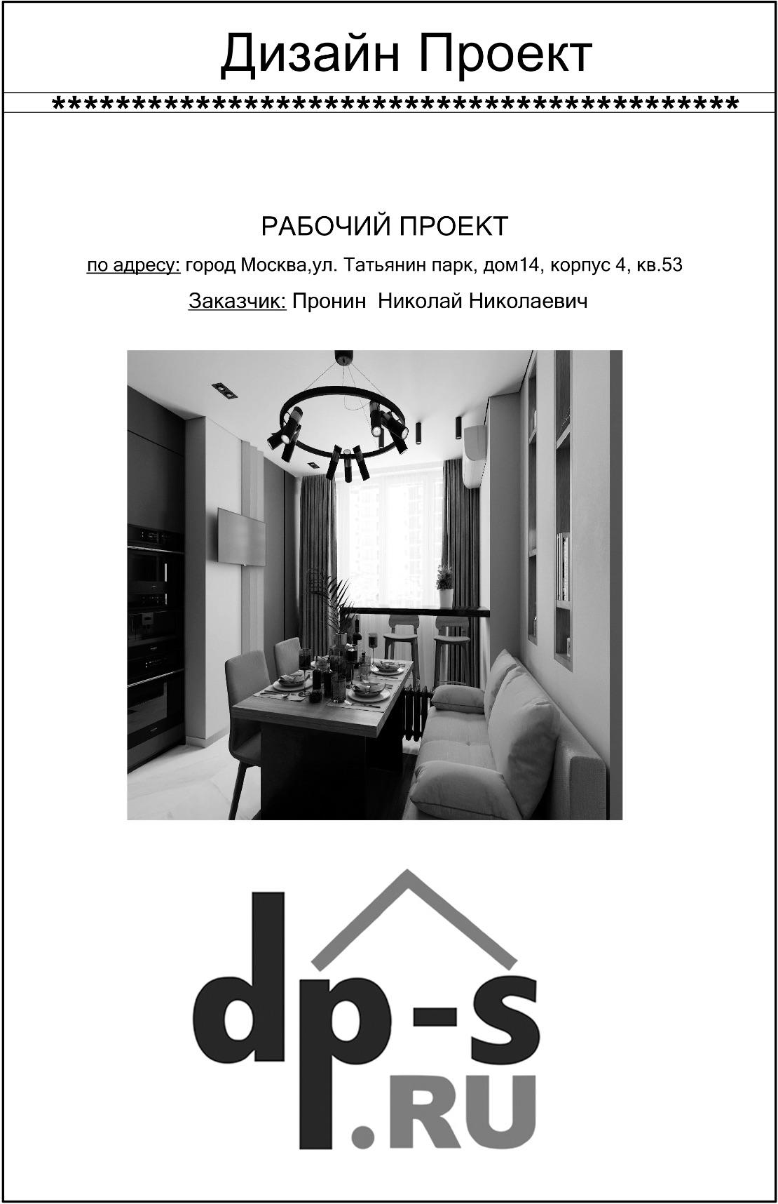 пример дизайн проекта