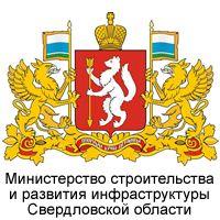Министерство строительства Свердловской области