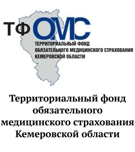 Территориальный фонд обязательного медицинского страхования Кемеровской области