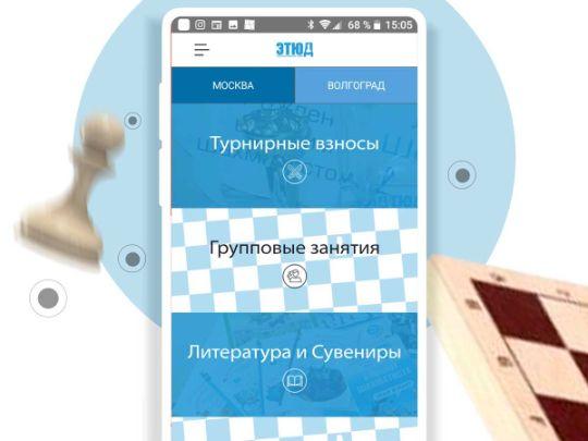 приложение шахматная школа Этюд