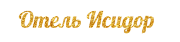 Логотип гостиницы Исидор