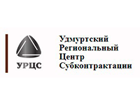 ООО «Удмуртский Региональный Центр Субконтрактации»