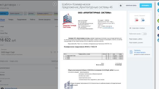 Формирование документов в Битрикс