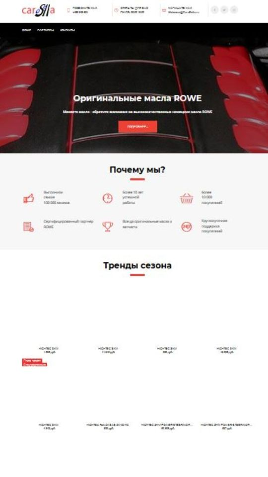 carosella.ru