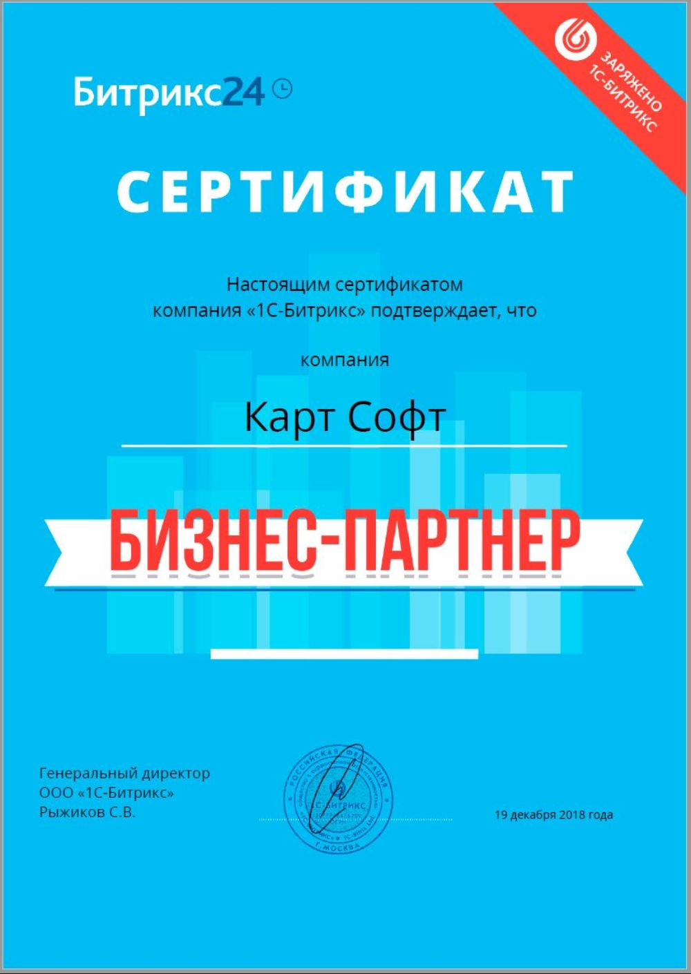 КартСофт партнер Битрикс