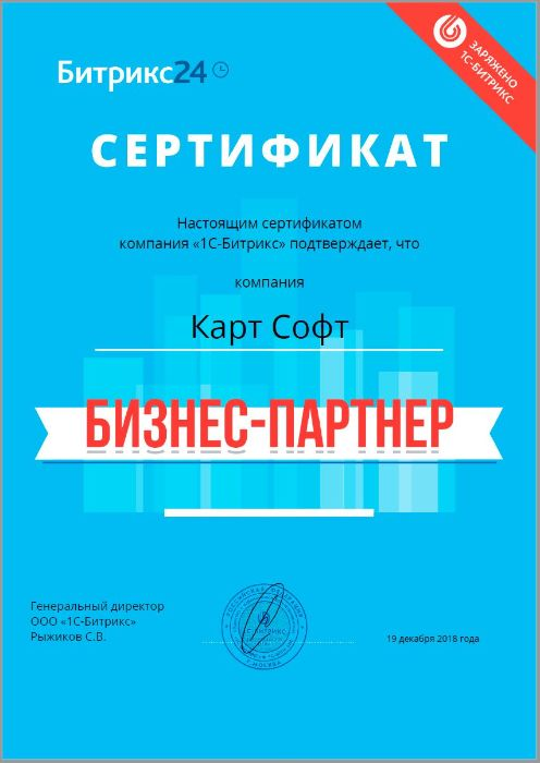 Партнер Битрикс КартСофт