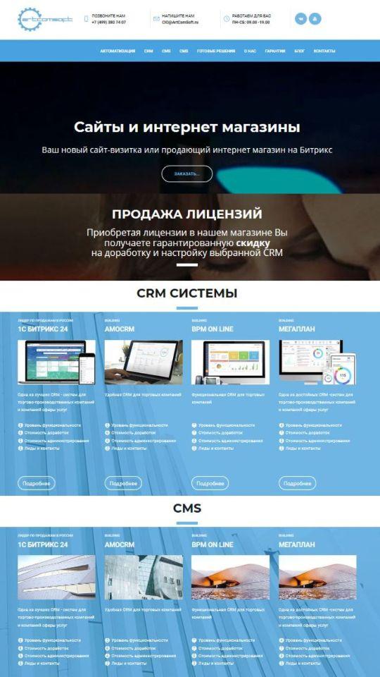 artcomsoft.ru