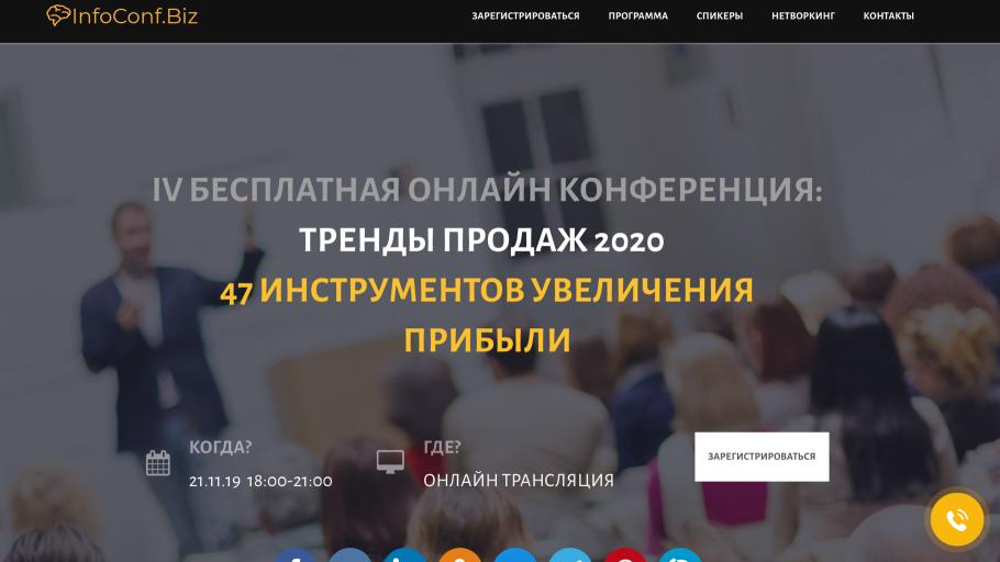 infoconf.biz