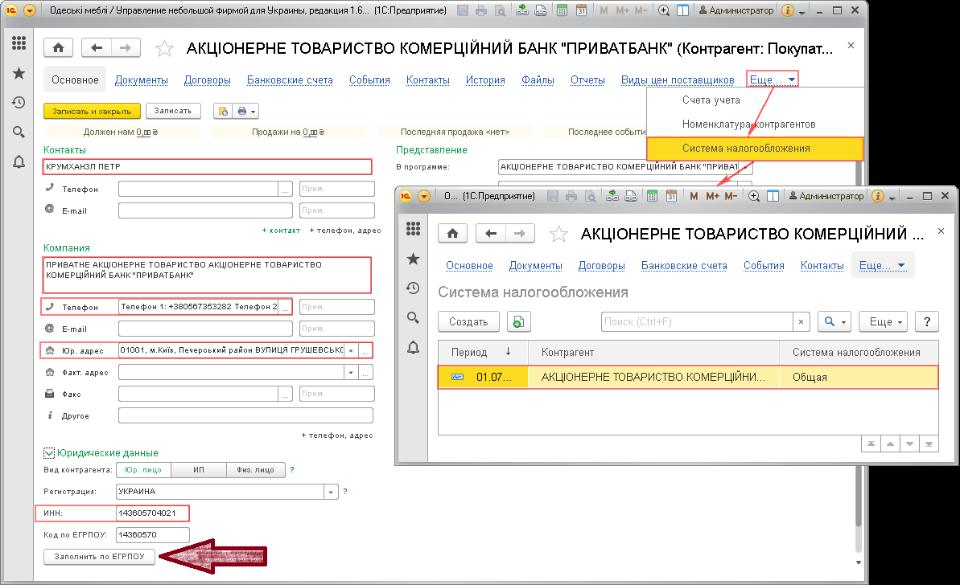 Пактум.Контрагент - «Управління невеликою фірмою для України»