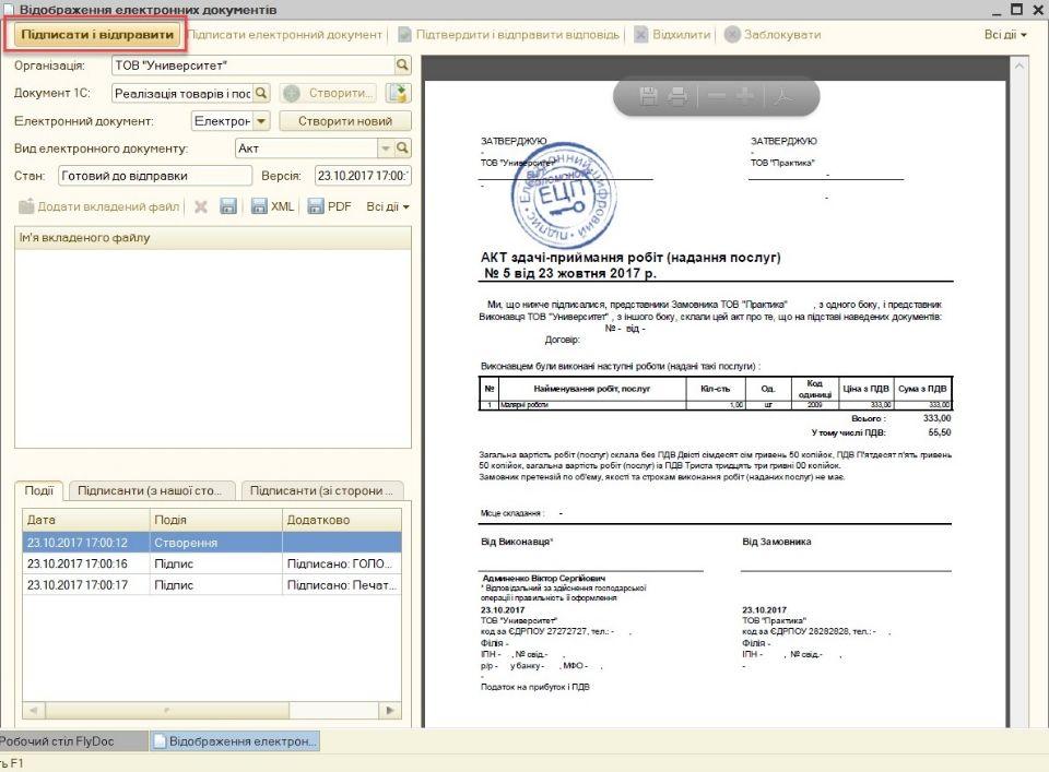 Підписаний документ у системі 1С:Підприємстов