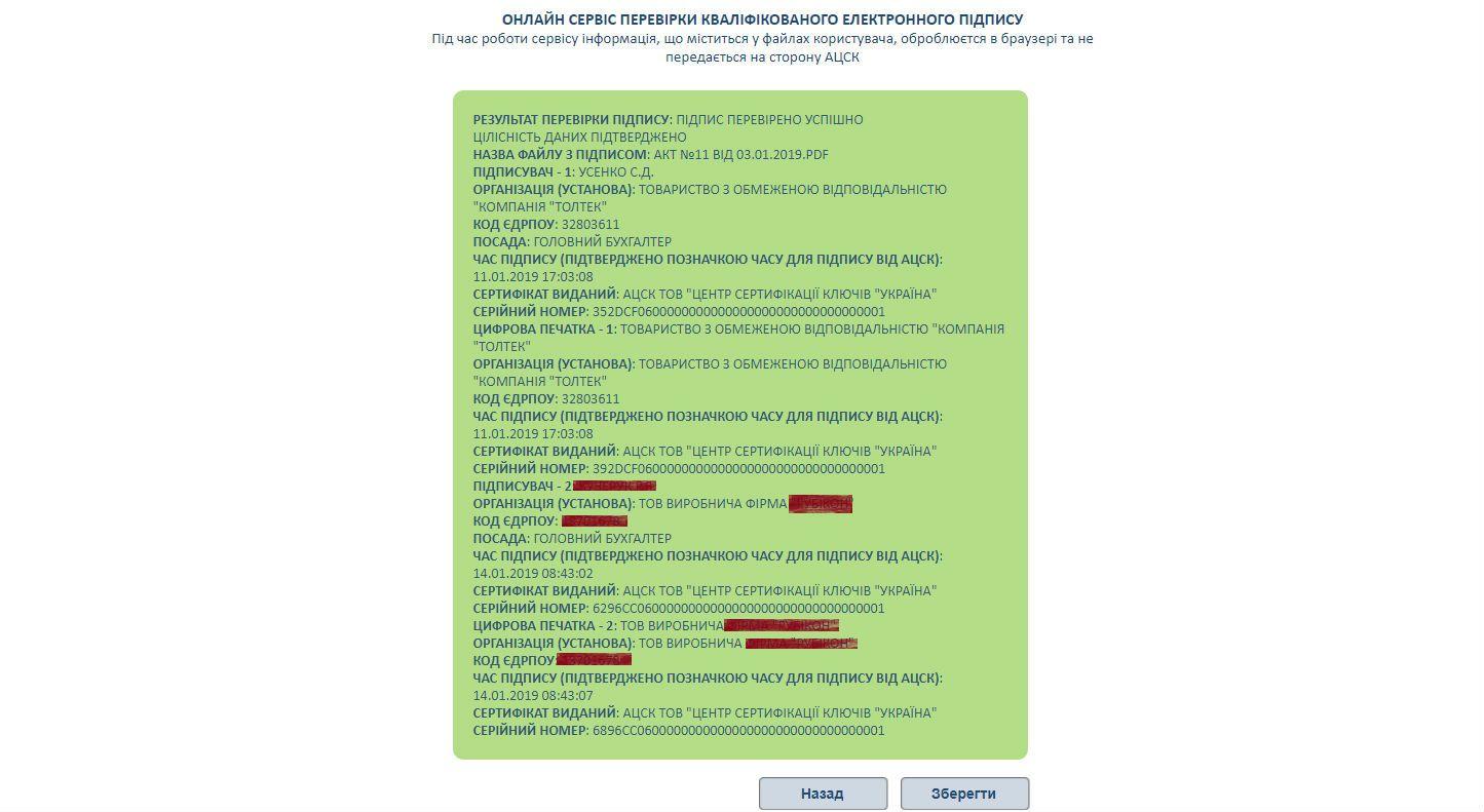Онлайн сервіс перевірки кваліфікованого електронного підпису чи печатки для електронних документів
