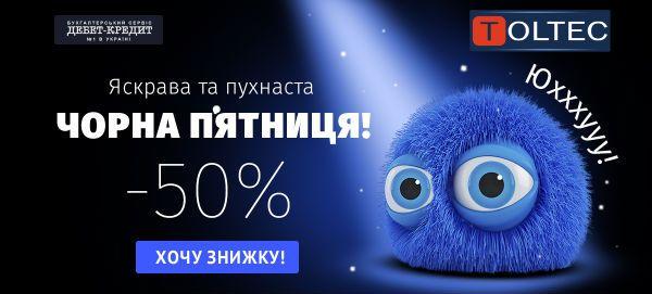 """Чорна п'ятниця 50% знижка на """"Дебет-Кредит"""""""