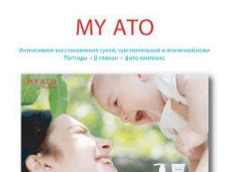 MY ATO интенсивное восстановление и лечение сухой чувствительной и атопичной кожи