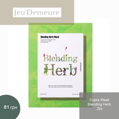 BLENDING HERB MASK