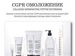 Reforming. Базовая и интенсивная система CGPR-омоложения кожи на уровне ДНК