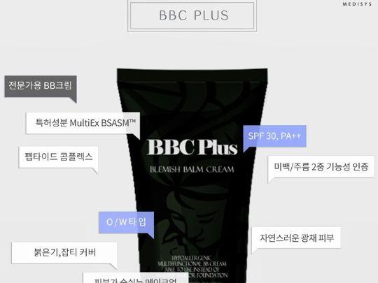 ВВ крем (bbc plus blemish balm cream)