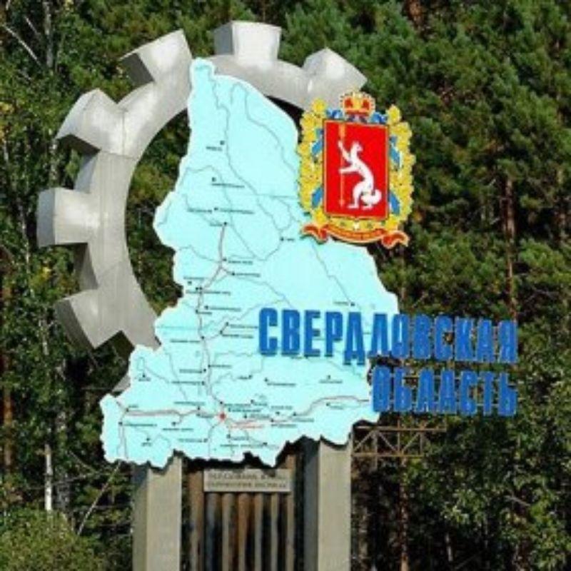 По Свердловской области