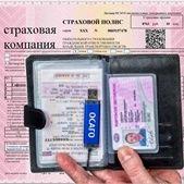 Комплект документов при ДТП