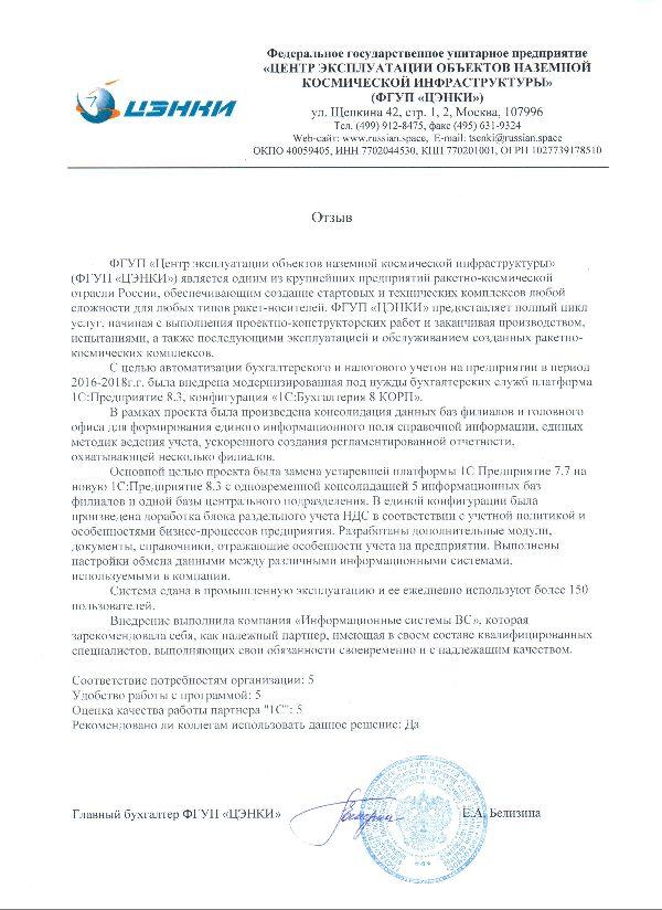 Консолидация бухгалтерского учета на базе конфигурации 1С:Бухгалтерия КОРП