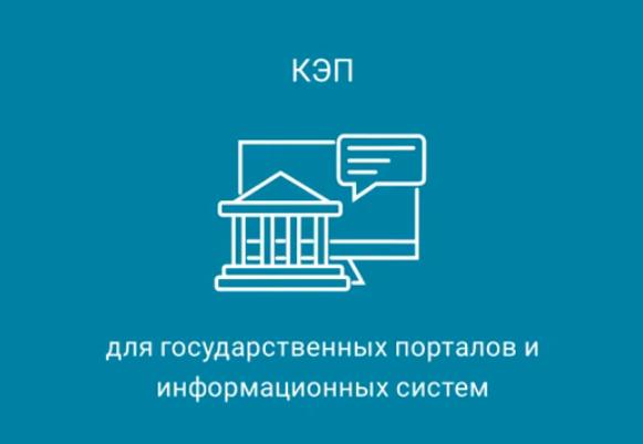 КЭП для государственных порталов и систем