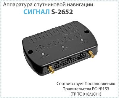 картинка АСН СИГНАЛ S-2652 от магазина центра СОНАР