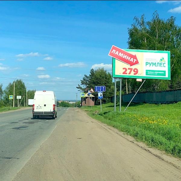 Объездная, остановка А (8000р.)