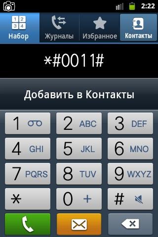 измерение уровня сигнала сотовой связи