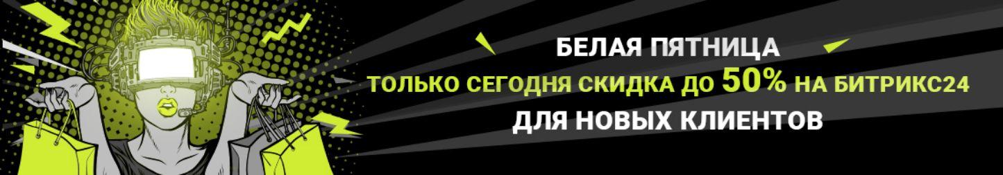 Белая Пятница продаж Битрикс24 в Кыргызстане
