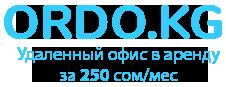 Ordo.kg - Аренда онлайн офисов в Бишкеке