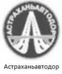 Астраханьавтодор