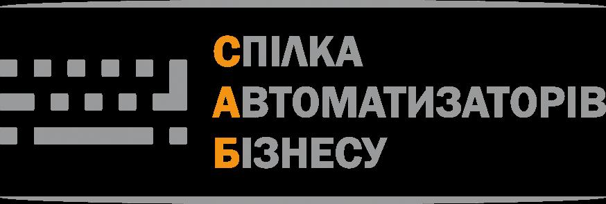 Cпілка Автоматизаторів Бізнесу