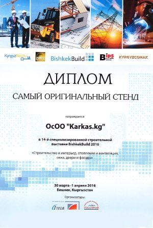 Награды строительной компании KARKAS.KG