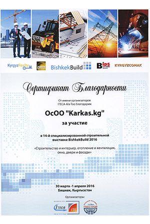 Сертификат строительной компании KARKAS.KG