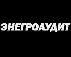 ЭНЕРГОАУДИТ