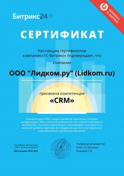 компетенция CRM Лидком.ру