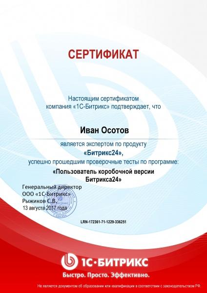 сертификат пользователь коробочной версии Битрикса24