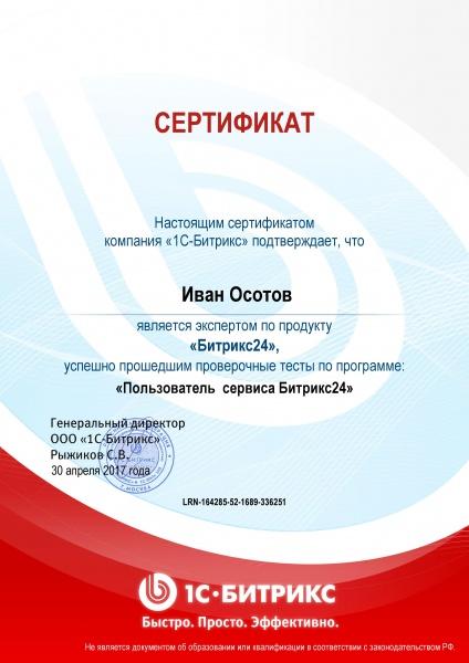 сертификат пользователь сервиса Битрикс24