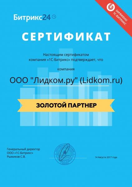 сертификат золотой партнер Лидком.ру