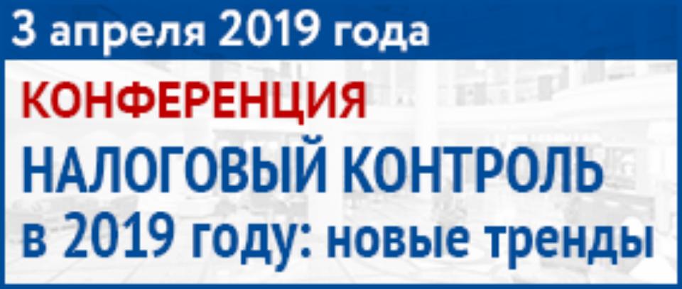 https://www.ruseminar.ru/seminar/nalogovyj-kontrol-v-2019-godu-novye-trendy-goryachie-voprosy-nalogovykh-proverok-03042019