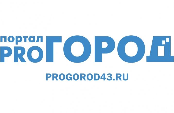 https://progorod43.ru/
