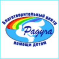 Радуга, Центр помощи детям (Омск)