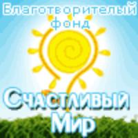 Счастливый мир, благотворительный фонд (Москва)